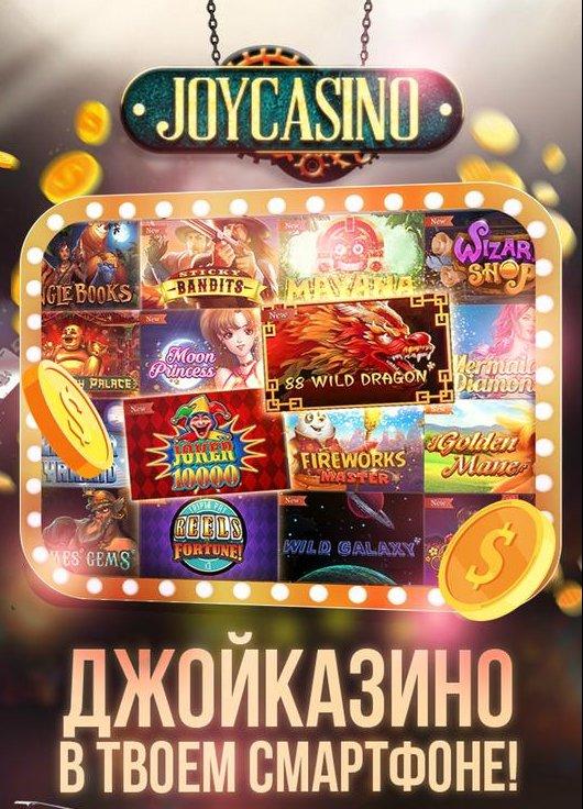 joycasino-mobile-version2
